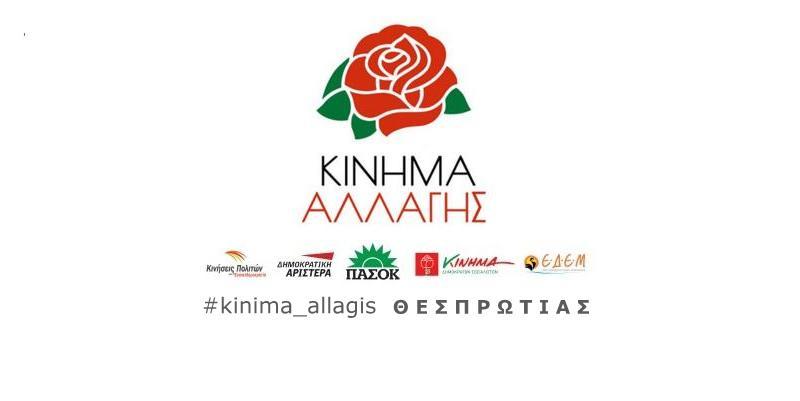 Θεσπρωτία: ΚΙΝ.ΑΛ. Θεσπρωτίας - Την Κυριακή στις κάλπες-Τα εκλογικά κέντρα για τις εκλογές ανάδειξης συνέδρων